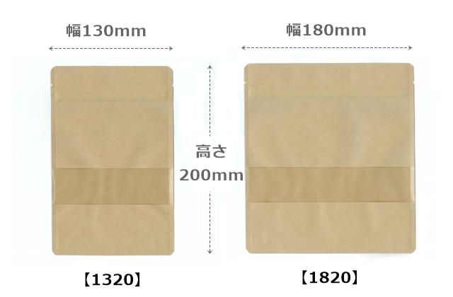 紙製チャック付き袋2サイズ