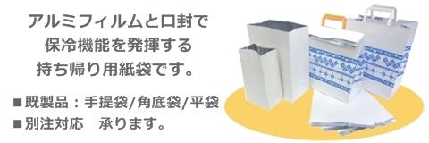 紙製の保冷バッグ