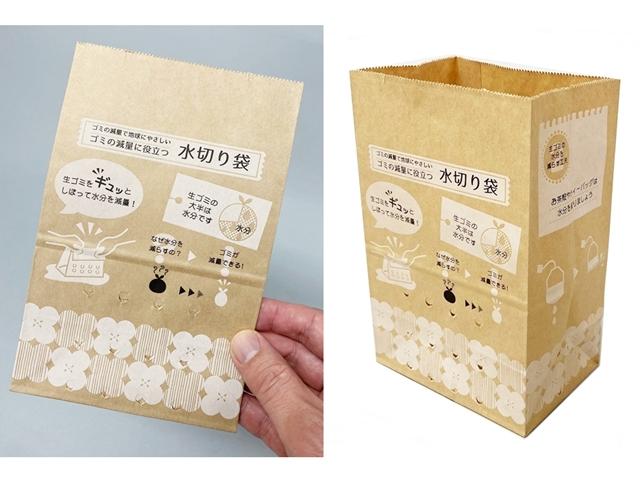 紙製水切り袋自治体向け規格品