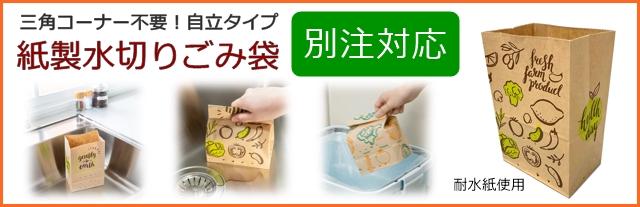 紙製水切りごみ袋別注対応