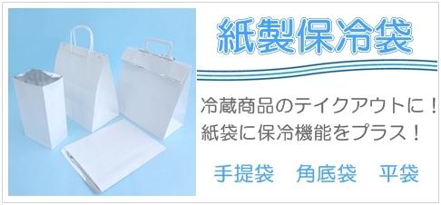 紙製保冷袋既製品