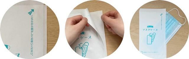 使用・未使用がわかる紙製マスクケース