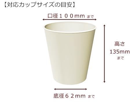 ドリンクカップ対応サイズ