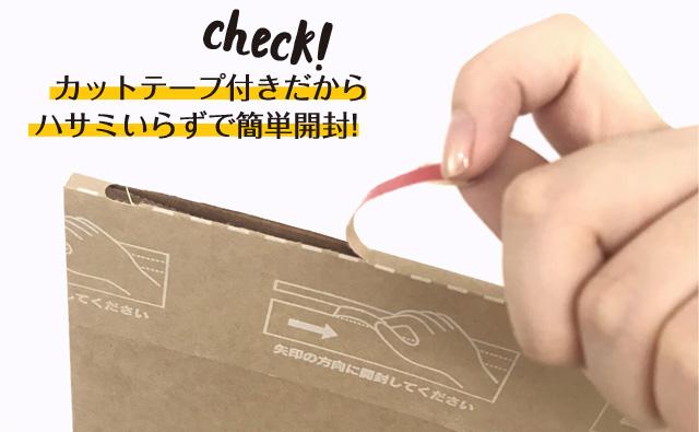 カットテープ付だからハサミいらずで簡単開封
