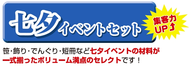 七夕イベントセット