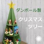 段ボールクリスマスツリー